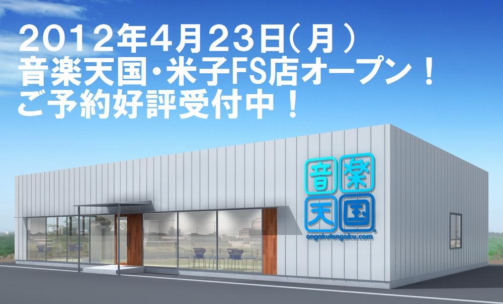 音楽天国・米子FS店4月23日(月)オープン!